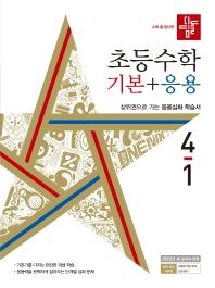 디딤돌 초등 수학 기본+응용 4-1(2022)
