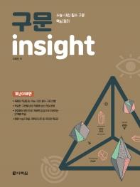 구문 insight: 개념이해편(2021)