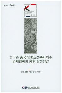 한국과 중국 연변조선족자치주 경제협력과 향후 발전방안