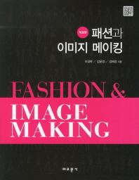 패션과 이미지 메이킹