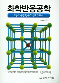R을 이용한 반응기 설계와 해석 화학반응공학