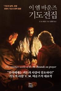 이 엠 바운즈 기도전집