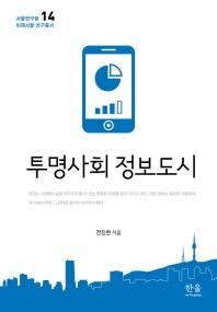 투명사회 정보도시