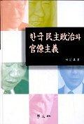 한국민주정치와 관료주의