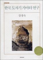 한국 도자기 가마터 연구
