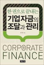 한 권으로 끝내는 기업자금의 조달과 관리