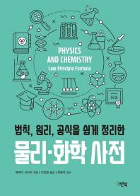 법칙, 원리, 공식을 쉽게 정리한 물리 화학 사전