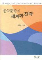 한국문학의 세계화 전략