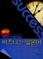 비즈니스 성공을 위한 NEW SUCCESS 비즈니스 일본어