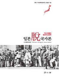 일본탈국가론