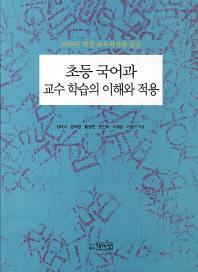 2009년 개정 교육과정을 담은 초등 국어과 교수 학습의 이해와 적용