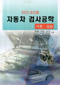 자동차 검사공학(이론 실습)(2013)