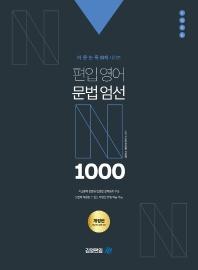 어·문·논·독 N제 시리즈 편입영어 문법엄선 1000제