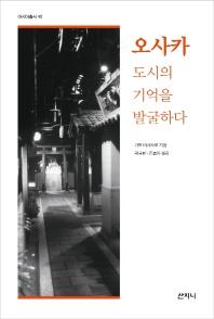 오사카 도시의 기억을 발굴하다