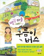 땅끝 마을 구름이 버스