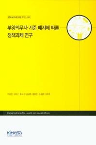 부양의무자 기준 폐지에 따른 정책과제 연구