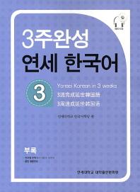 3주완성 연세 한국어. 3