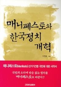 매니페스토와 한국정치 개혁
