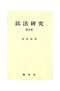 민법연구. 8