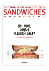샌드위치 어떻게 조립해야 하나
