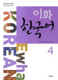 이화 한국어. 4