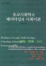 유교사회학의 패러다임과 사회이론