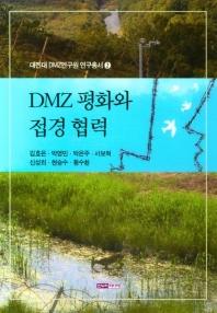 DMZ 평화와 접경 협력