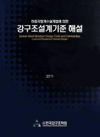 하중저항계수설계법에 의한 강구조설계기준 해설(2011)