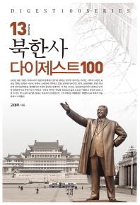 북한사 다이제스트 100