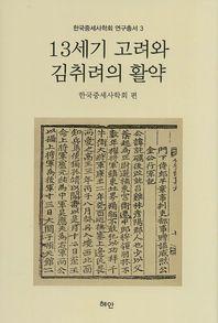 13세기 고려와 김취려의 활약
