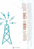 방송의 미래와 전략 2017