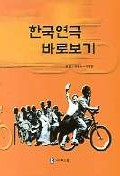 한국연극 바로보기