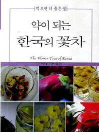 약이 되는 한국의 꽃차