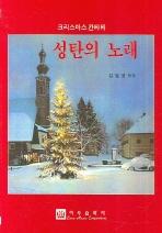 크리스마스 칸타타 성탄의 노래
