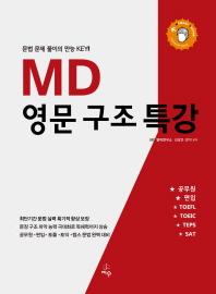 MD 영문 구조 특강