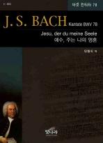 바흐 칸타타 78(KANTATE BWV 78)