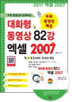 무료 동영상과 함께하는 대화형 동영상 82강 엑셀 2007