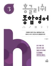 홍글리쉬 종합영어. 3