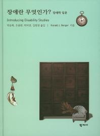장애란 무엇인가?