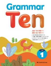 Grammar Ten 기본. 1