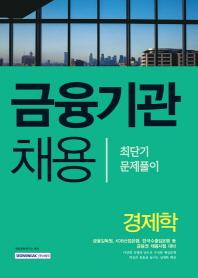 경제학 최단기 문제풀이(금융기관 채용)(2016)