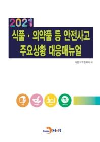 2021 식품·의약품 등 안전사고 주요상황 대응매뉴얼