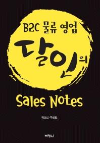 B2C 물류 영업 달인의 Sales Note