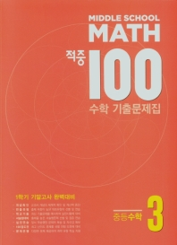 적중 100 중등 수학 3-1 기말고사 완벽대비 기출문제집(2021)