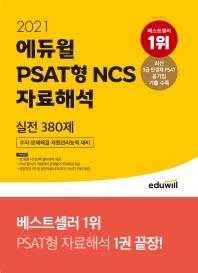 에듀윌 PSAT형 NCS 자료해석 실전 380제(2021)