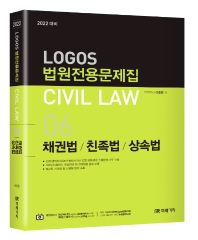 Logos 법원전용문제집 Civil Law. 6: 채권법, 친족법, 상속법(2022)
