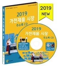 가전제품 시장 주소록(2019)(CD)