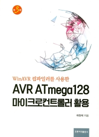 WinAVR 컴파일러를 사용한 AVR ATmega128 마이크로컨트롤러 활용