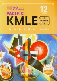 Pacific KMLE 예상문제풀이 Vol.12(2022): 소아과 각론I