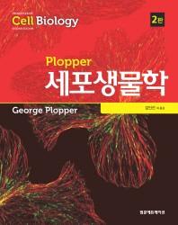 Plopper 세포생물학